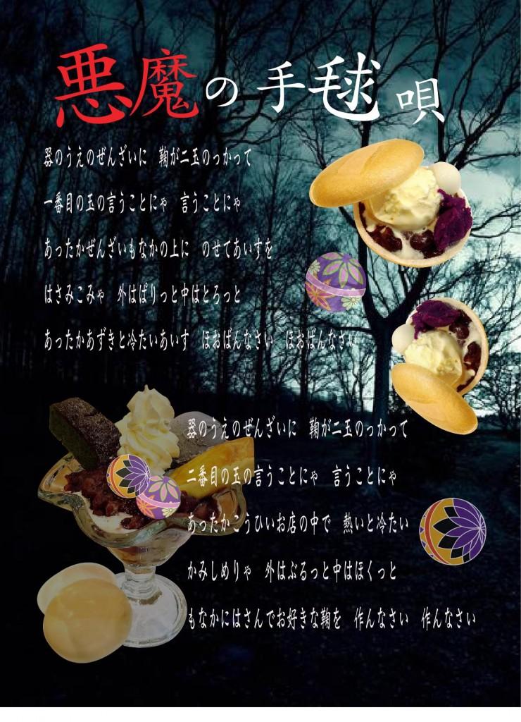 手毬唄POP A4 のコピー_000001