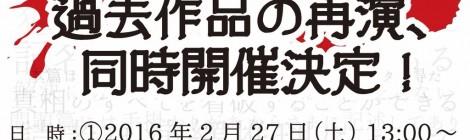オープン一周年記念『謎屋deフーダニットVol.3』開催!