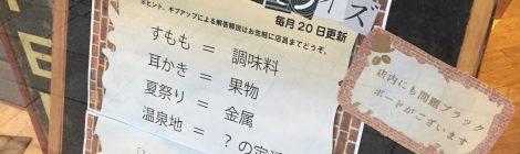 2月の真相当てクイズ(1月20日出題)と1月の真相発表