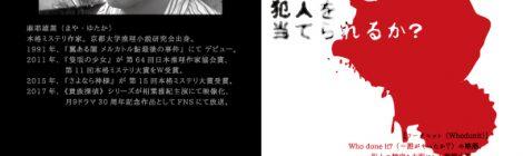 【3周年特別イベント】麻耶雄嵩トークライブ&『謎屋deフーダニットVol.5』