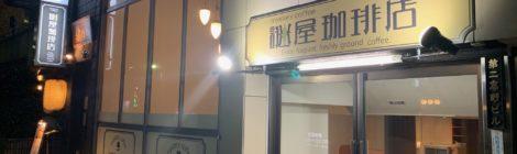 東京2号店(文京根津店)情報
