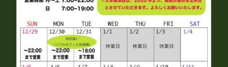 年末年始の営業と文京根津店の定休日について