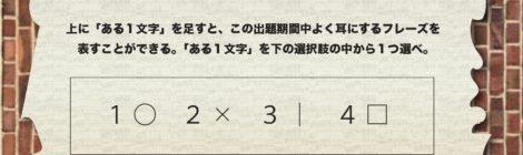 1月の真相当てクイズを更新しました。