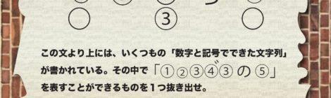 4月の真相当てクイズを更新しました。