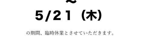 【4/22更新】休業期間延長のおしらせ