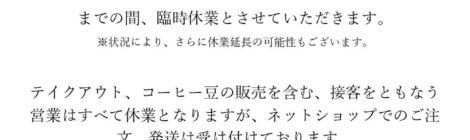 【5/16更新】休業期間延長のおしらせ