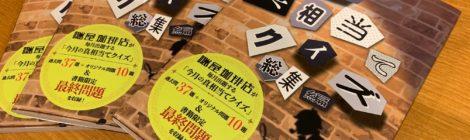 【謎屋本】『今月の真相当てクイズ総集編』発売のおしらせ