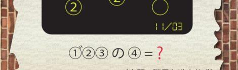 11月の真相当てクイズを更新しました