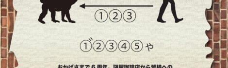 【6周年限定プレゼント付き】3月の真相当てクイズを更新しました