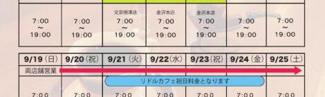 【臨時休業あり】9月後半の営業カレンダー